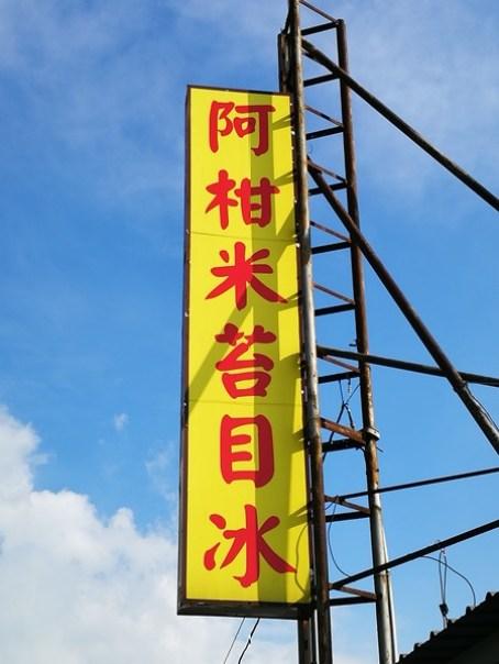 ricenoodles1 大園-阿柑米苔目冰 機場旁熱門冰品