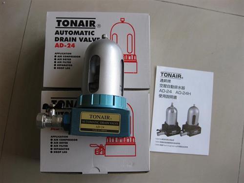TONAIR自動排水器AD24H(AD24H,AD34,AD24)_產品(價格,廠家)信息_食品科技網