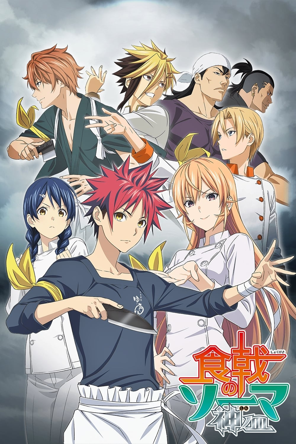Food Wars Streaming Saison 3 : streaming, saison, Saison, Episode, Streaming