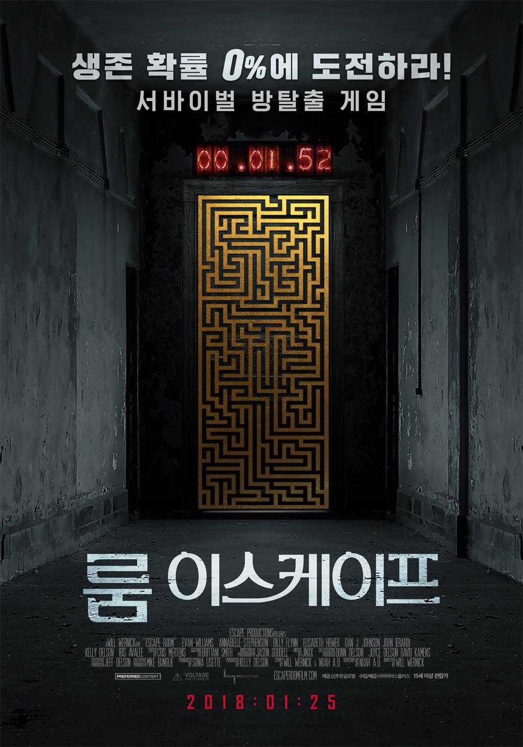 Escape Room 2017  filmesfilmcinecom