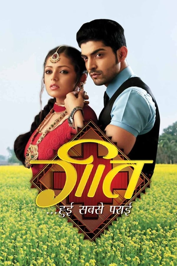 Geet Episode 73 : episode, Watch, Sabse, Parayi, Season, Online, Putlockers, 123movies