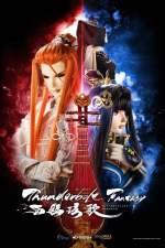 Thunderbolt Fantasy 西幽玹歌