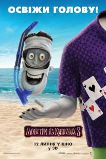 Hotel Transylvania 3 - Una Vacanza Mostruosa Streaming