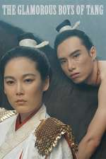 唐朝綺麗男(1985,邱剛健)
