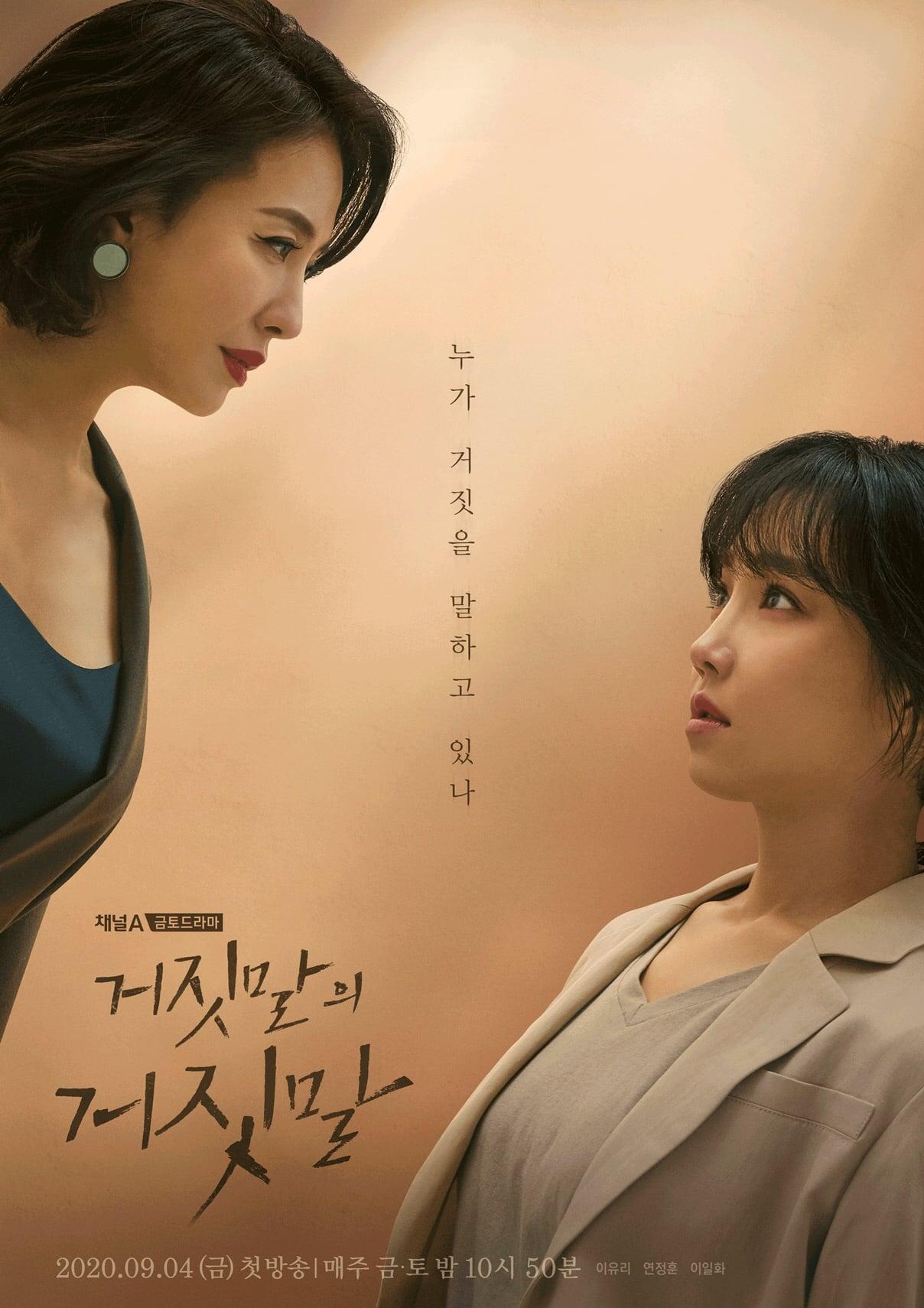 Sky Castle Kordramas : castle, kordramas, Download, Drama, Korea, (Completed), Subtitle, Indonesia, DrakorIndo