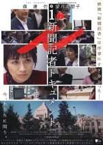 i -Documentary Of The Journalist-