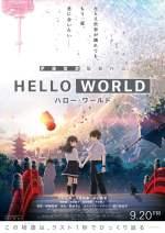 ハロー・ワールド