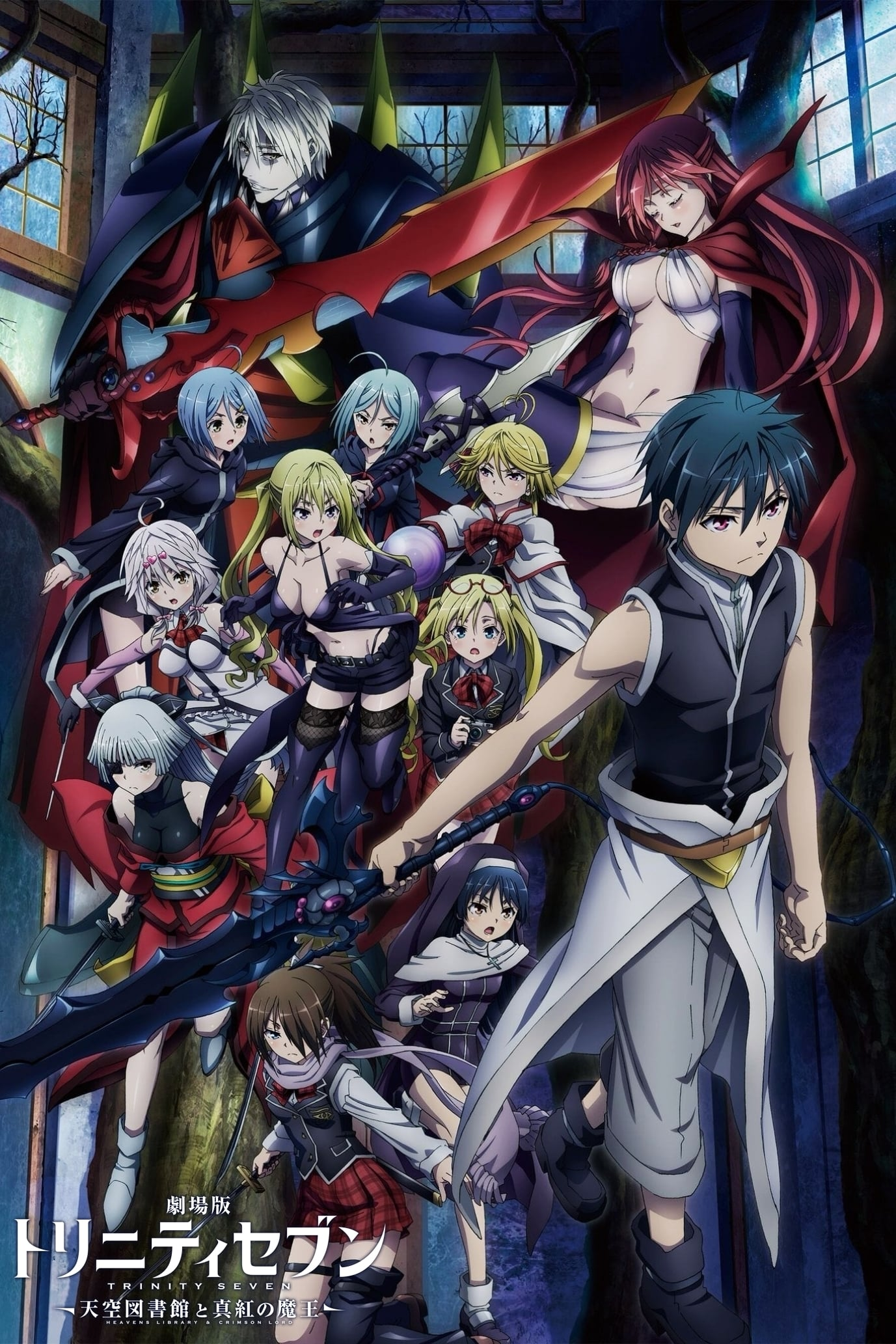 Image Trinity Seven: Heavens Library and Crimson Lord