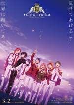 KING OF PRISM -Shiny Seven Stars- I プロローグxユキノジョウ×タイガ