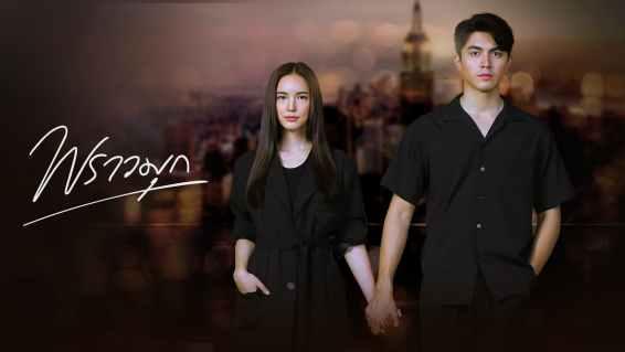 Praomook (2021) Thai Drama English Subbed