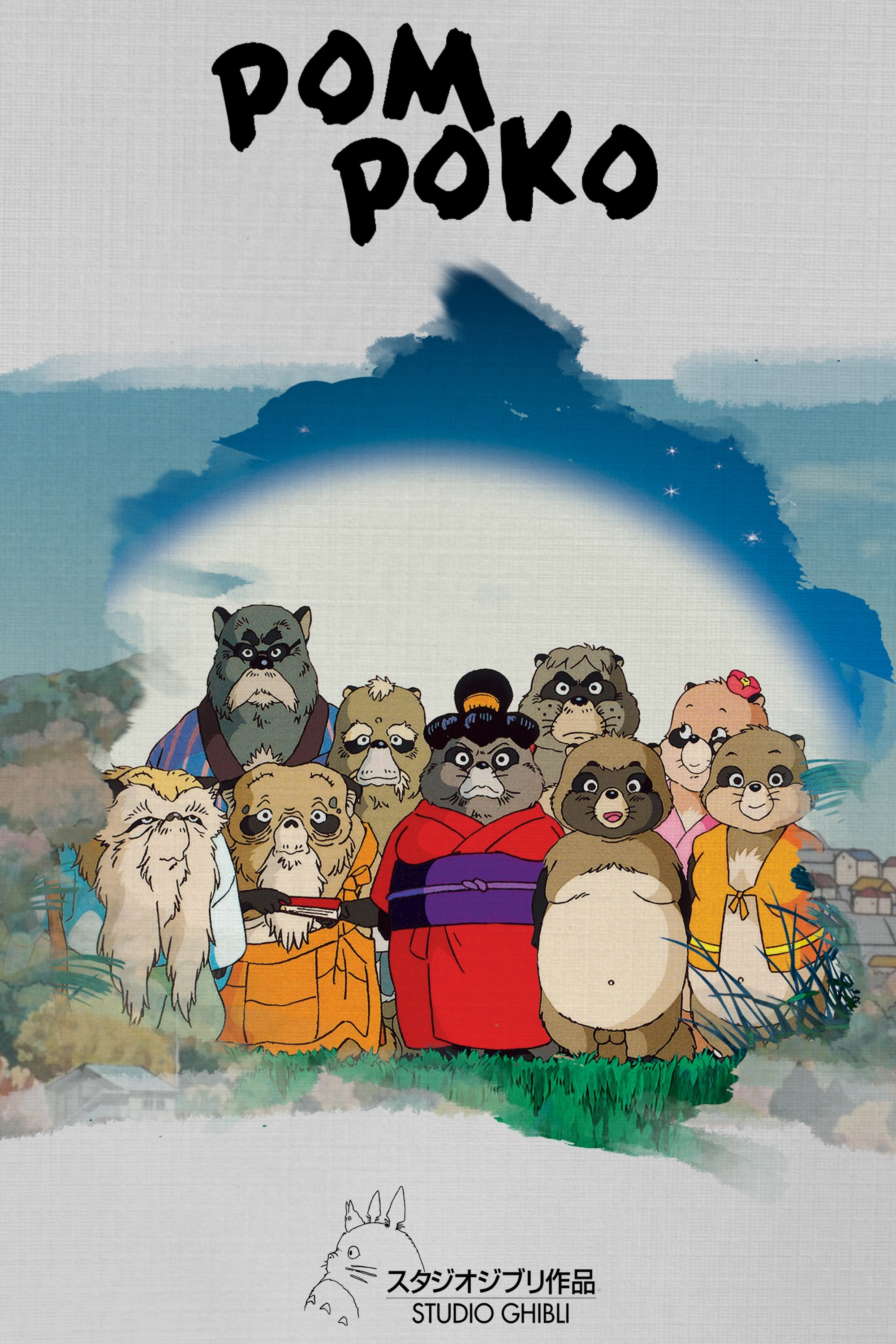 Pom Poko 1994  Posters  The Movie Database TMDb