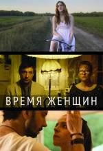 Время женщин