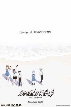 Image Evangelion: 3.0+1.0 Thrice Upon a Time
