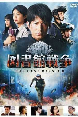 Image Library Wars: The Last Mission