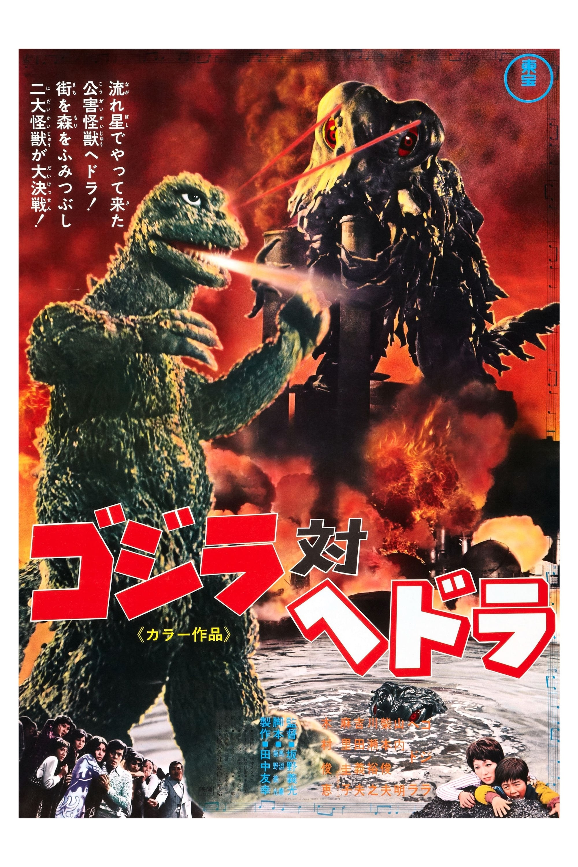Godzilla contra Hedorah, la burbuja tóxica