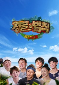 Law Of The Jungle E407 720p HDTV AAC H.265-IXD
