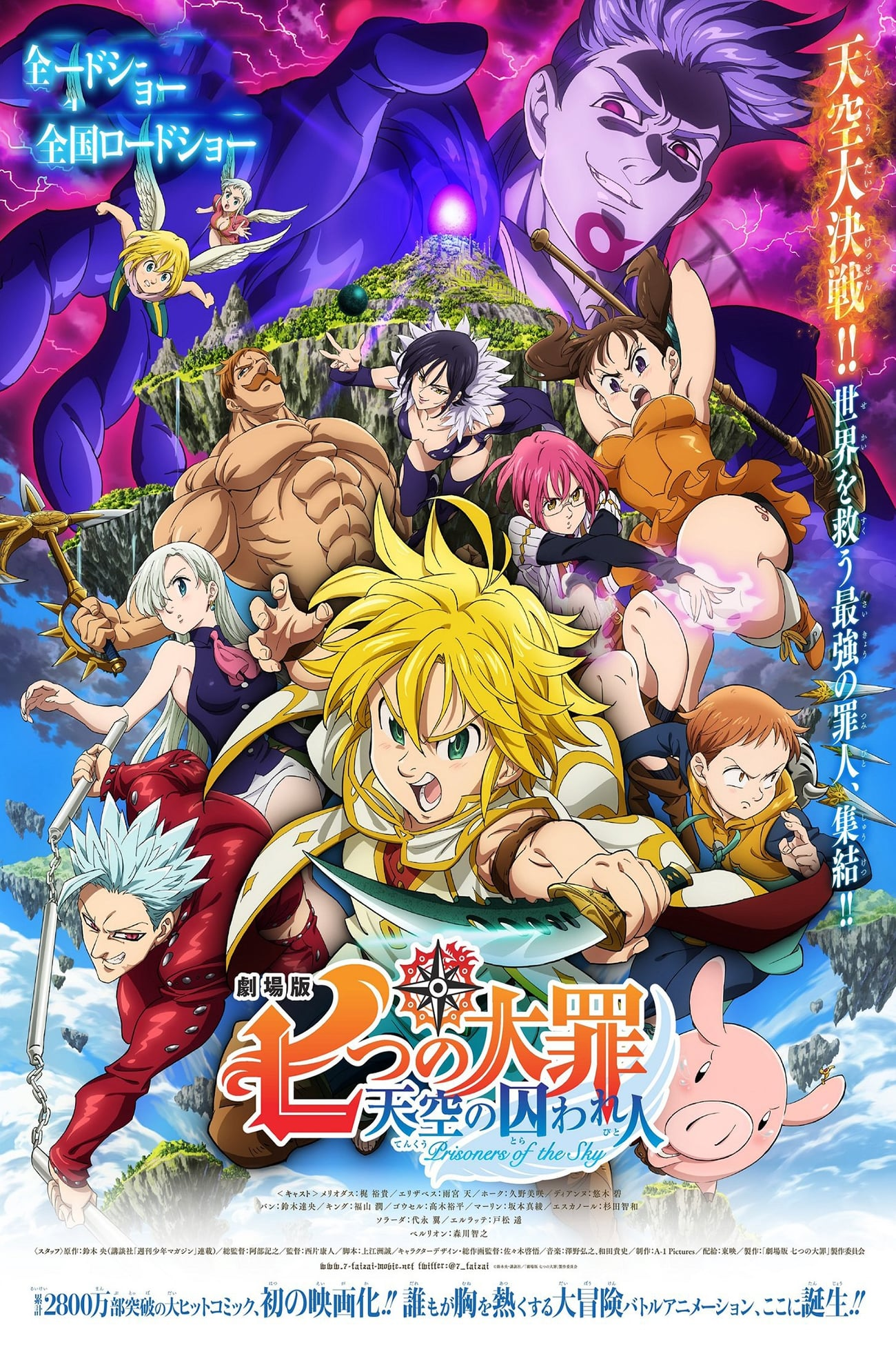 Image The Seven Deadly Sins the Movie: Prisoners of the Sky