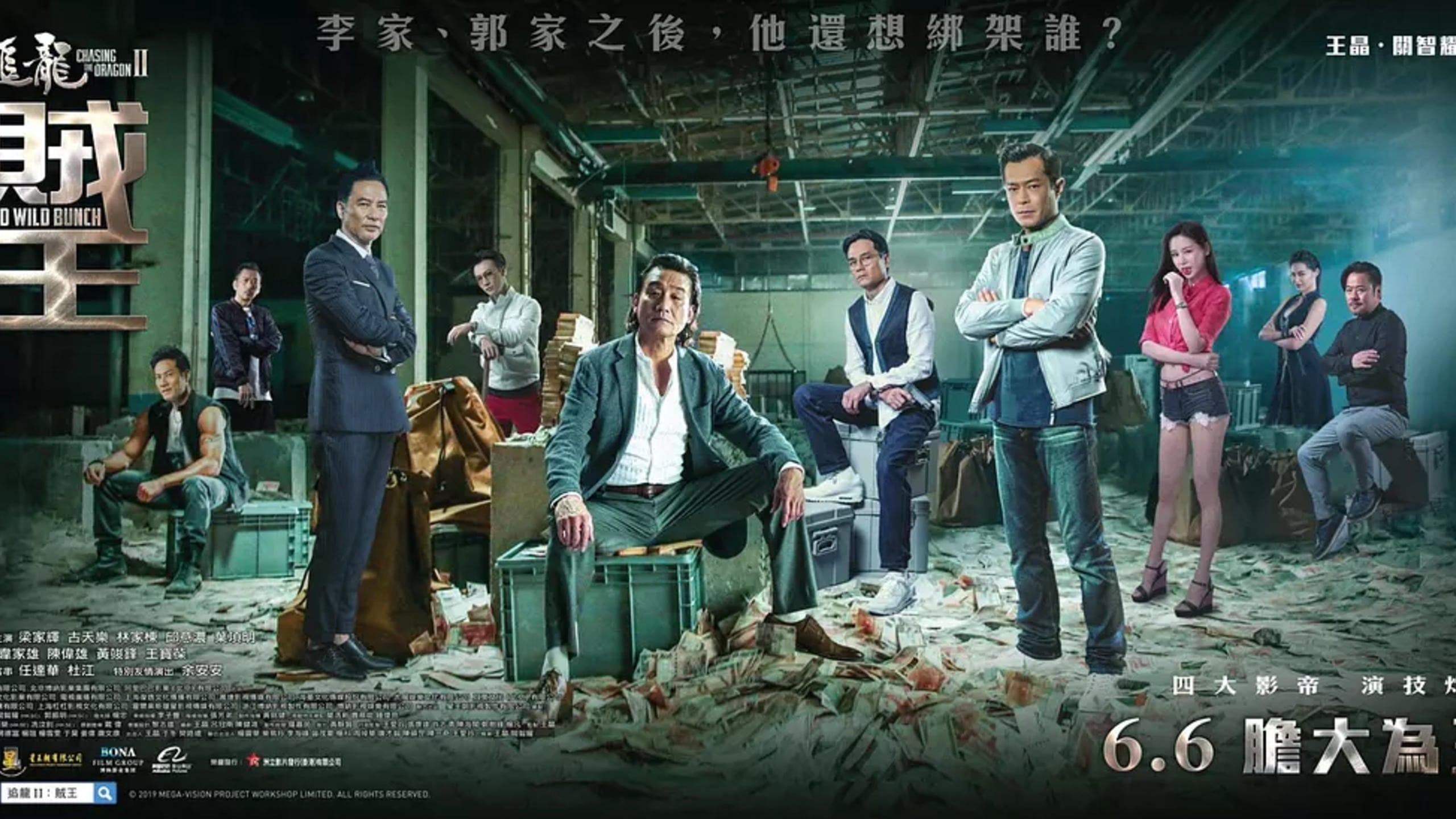MCL電影《追龍II:賊王》字幕(港)線上看AV小鴨-HD粵 - walayya.over-blog.com