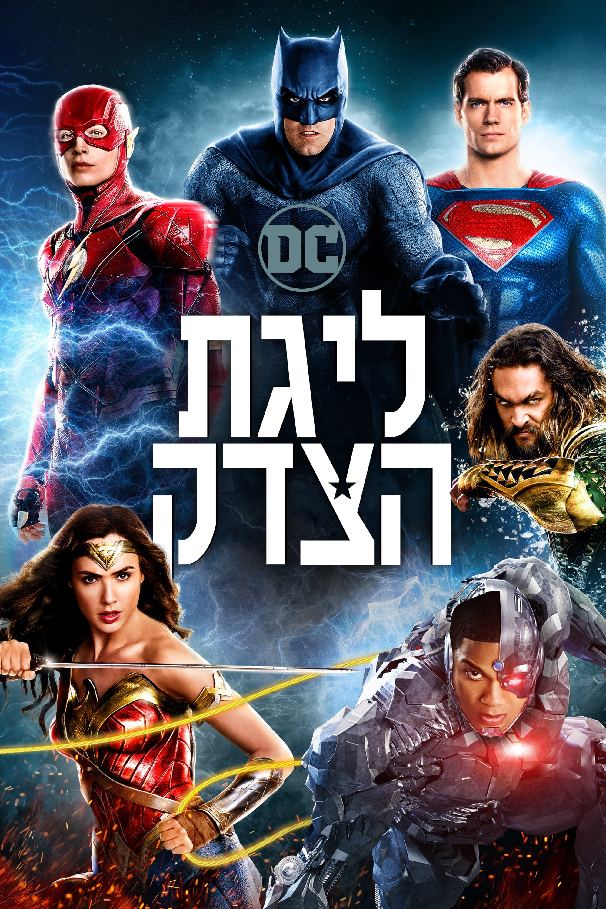 Justice League (2017) - Posters — The Movie Database (TMDb)