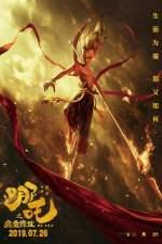 Nezha: Birth of the Demon Child