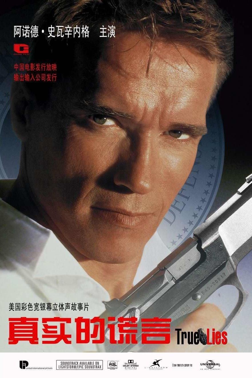 真實的謊言 (1994) - Posters — The Movie Database (TMDb)
