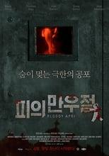 Ver Los inocentes (2013) online gratis