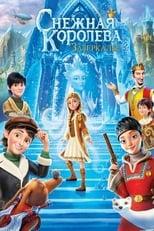Ver La Reina de las Nieves en la tierra de los espejos (2018) para ver online gratis