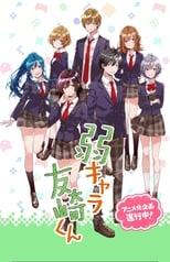 Nonton Jaku-Chara Tomozaki-kun Subtitle Indonesia