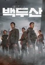 Ver 백두산 (2019) para ver online gratis