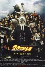 Ver 20世紀少年< 第2章>最後の希望 (2009) para ver online gratis