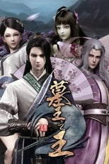 Great King of the Grave: Secrets of the Qilin Subtitle Indonesia
