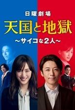 Tengoku to Jigoku: Psychona 2-nin Subtitle Indonesia