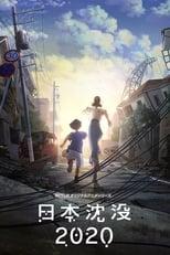 El hundimiento de Japón: 2020 poster
