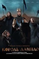 Ver Король Данило (2018) para ver online gratis