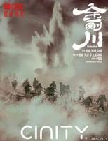Ver 金刚川 (2020) online gratis