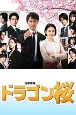 Dragon Zakura Season 2 Subtitle Indonesia