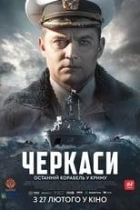 Ver Черкаси (2020) online gratis