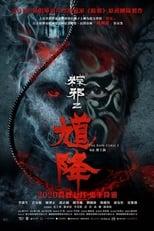 Ver 馗降 : 粽邪2 (2020) para ver online gratis