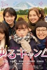 Nonton Yuru Camp △ Season 2 Live Action Subtitle Indonesia