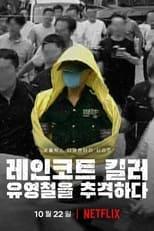 Image El asesino del impermeable: A la caza de un depredador en Corea