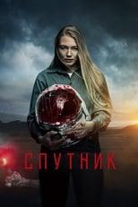 Ver Спутник (2020) para ver online gratis