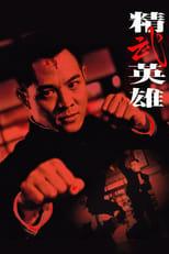 Ver Jet Li es el mejor luchador (1994) para ver online gratis