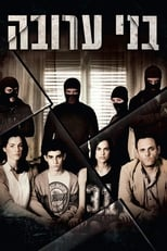 Hostages (Bnei Aruba) (2013)