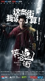 Zhen Hun Jie Live Action Subtitle Indonesia