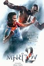 Ver El Protector 2 (2013) para ver online gratis