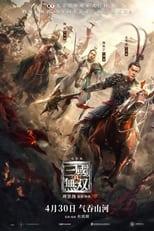 Ver 真·三国无双 (2021) online gratis