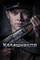 Ver Калашников (2020) para ver online gratis