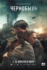 Ver Чернобыль (2021) online gratis