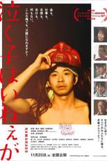 Ver 泣く子はいねぇが (2020) para ver online gratis