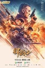Ver 捍战2 (2020) para ver online gratis
